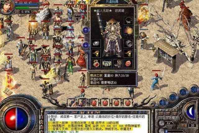 永远的复古传奇世界中强者-法战的组合 复古传奇世界 第2张