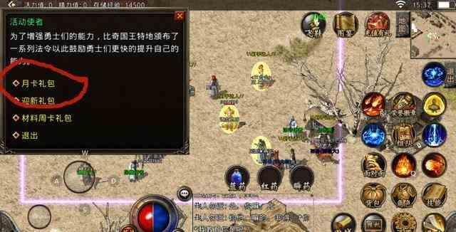 不同职业玩家在游戏中的玩法解密 传奇世界客户端 第1张