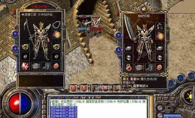 谈谈传世的游戏中职业-战士 传世 第1张