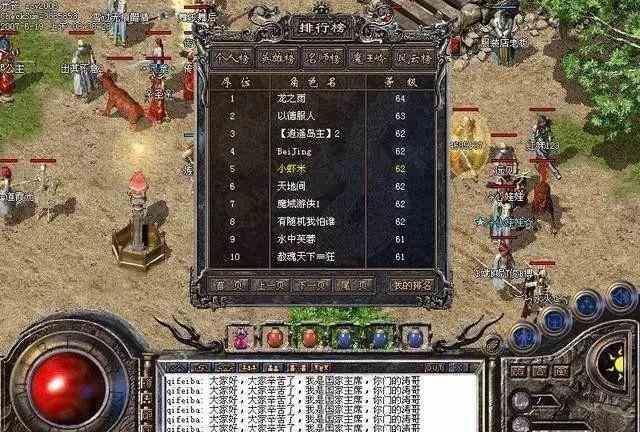 江湖传奇世界下载里儿女打擂台(一) 传奇世界下载 第16张