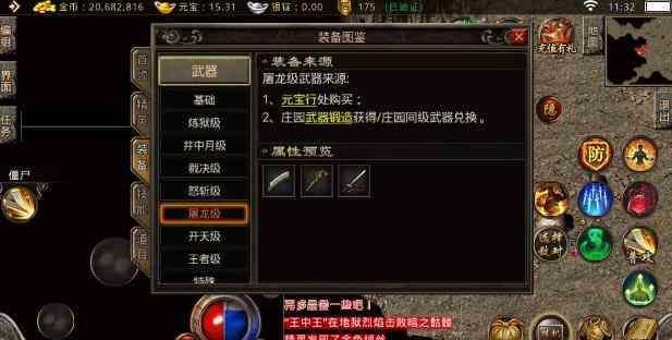 江湖传奇世界下载里儿女打擂台(一) 传奇世界下载 第14张
