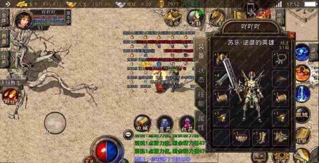 盛大传奇世界的内力激活游戏模式分析 盛大传奇世界 第1张
